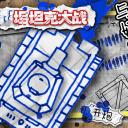墨水坦克大战ios版 V1.0