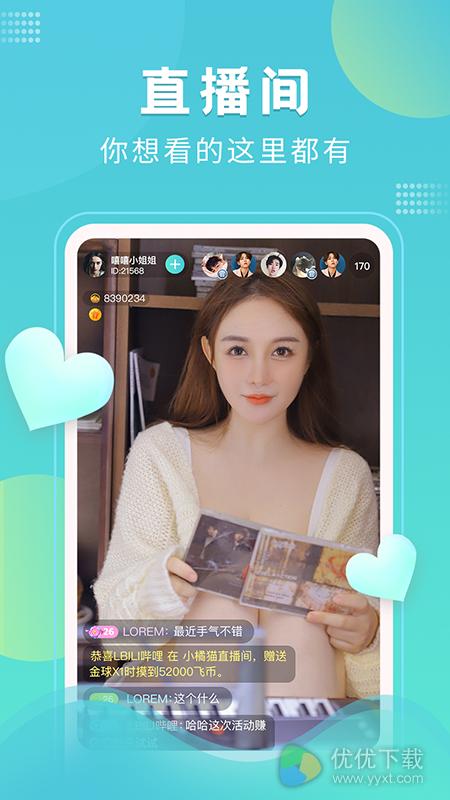 鱼乐秀安卓版 V5.3.4