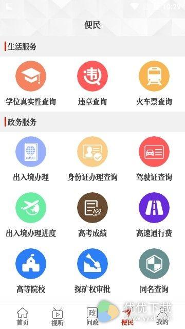 云上息县ios版 V2.4.0