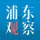 浦东观察ios版 V2.9.0