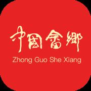 中国畲乡ios版 V1.3.1