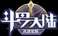 斗罗大陆武魂觉醒ios版 V1.0