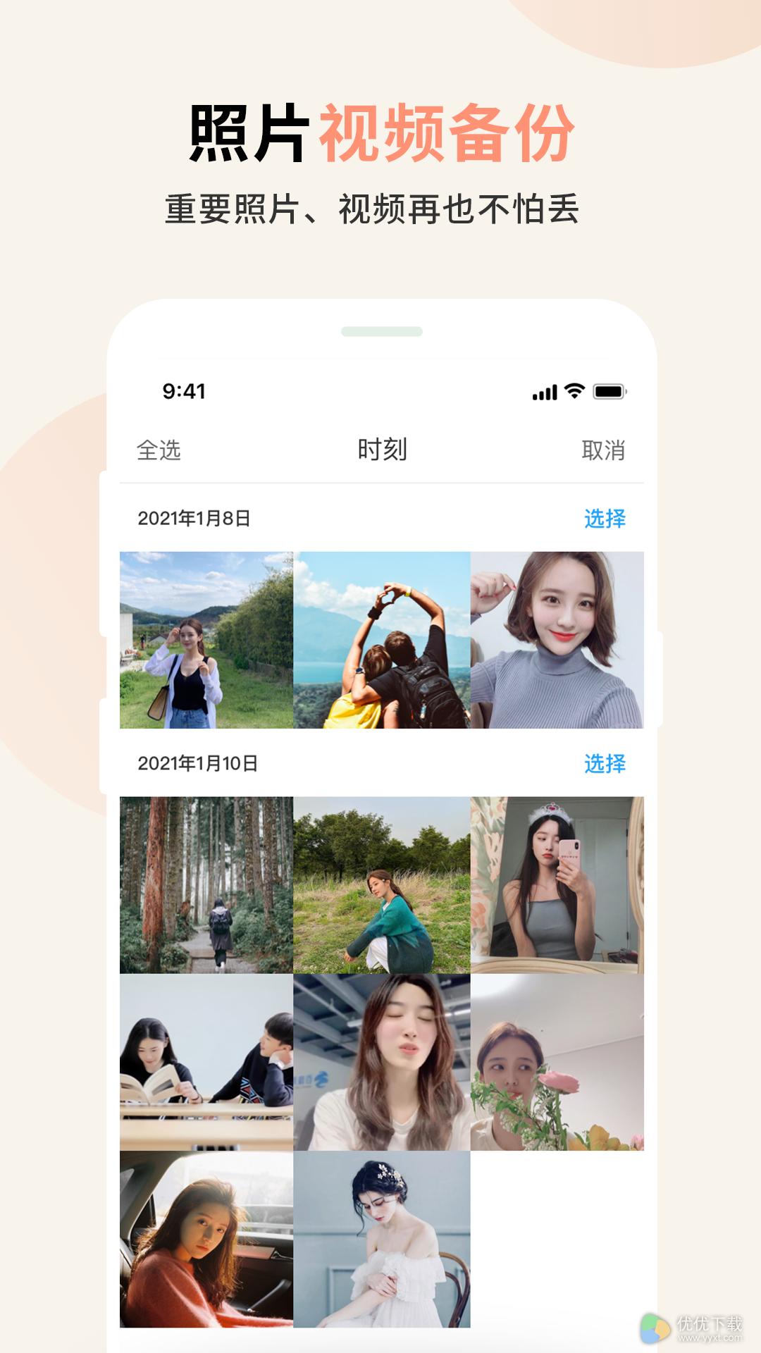 视频小组件安卓版 V1.0