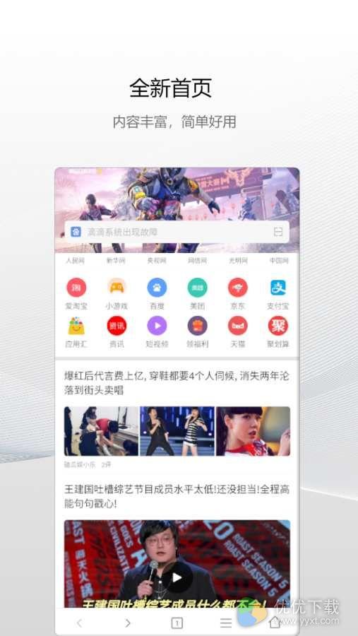 白鲸浏览器安卓版 V0.1