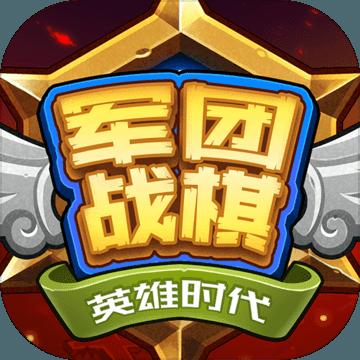 军团战棋英雄时代ios版 V1.0