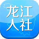 龙江人社安卓版 V3.2