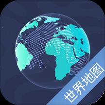 世界地图安卓高清版 V9.3.7.8