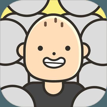 人生模拟器ios版 V1.7.10