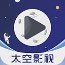 太空影视ios版 V1.0