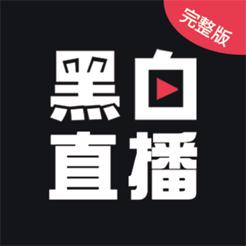 黑白直播安卓版 V1.0.0