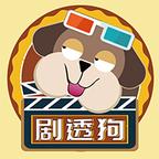 剧透狗安卓版 V0.0.2