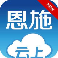 云上恩施ios版 V1.5.7
