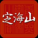 定海山ios版 V1.1.1