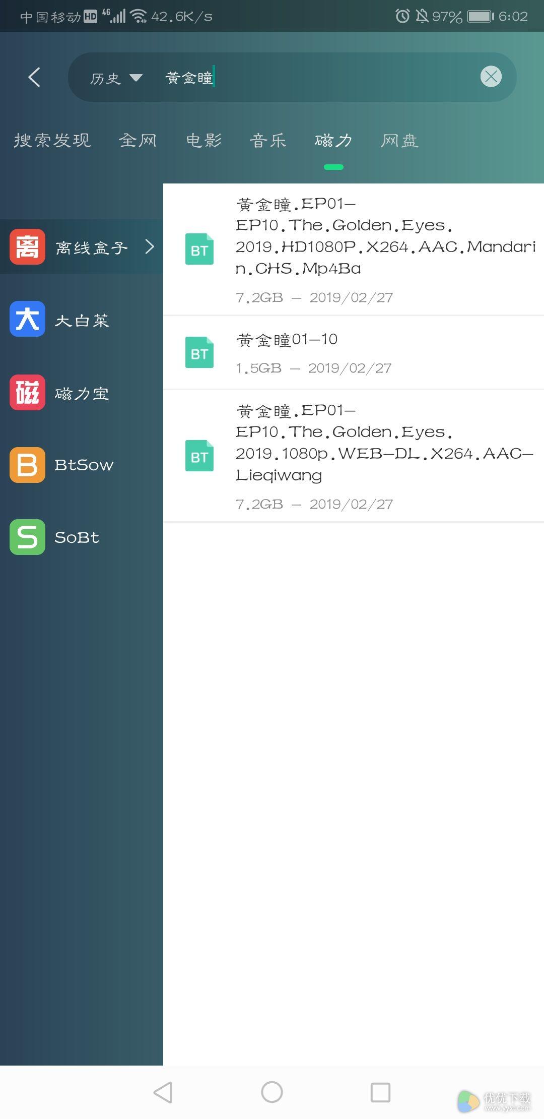 域下载器安卓版 V1.0.1