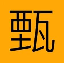 甄美通ios版 V1.0