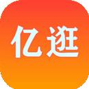 亿逛ios版 V4.4.5