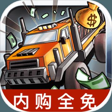 劲爆卡车安卓版 V1.0.9