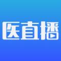 医直播安卓版 V1.0.1
