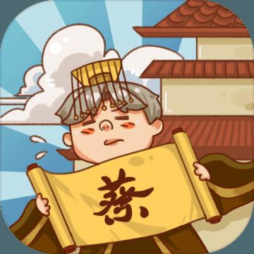 皇上你好蔡啊安卓版 V1.0.2