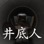 孙美琪疑案井底人ios版 V1.0