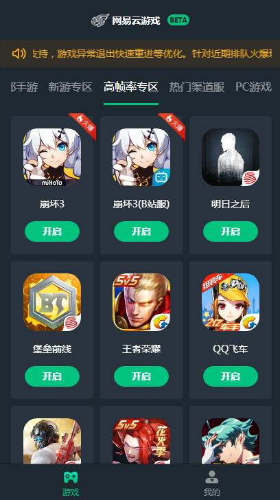 网易云游戏安卓版 V1.3.3.1