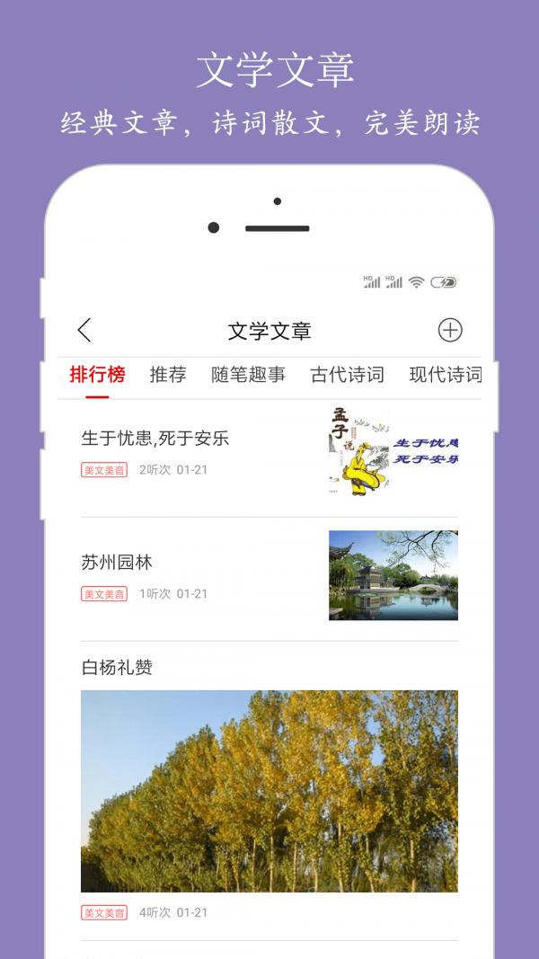 朗读大师安卓官方版 V7.6.7