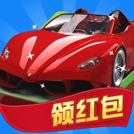 豪车大富翁安卓红包版 V5.1.27