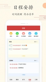 中华日历安卓版 V4.1.6
