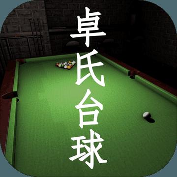 卓氏台球ios版 V1.0