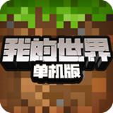 我的世界安卓版 V1.17.30.94571