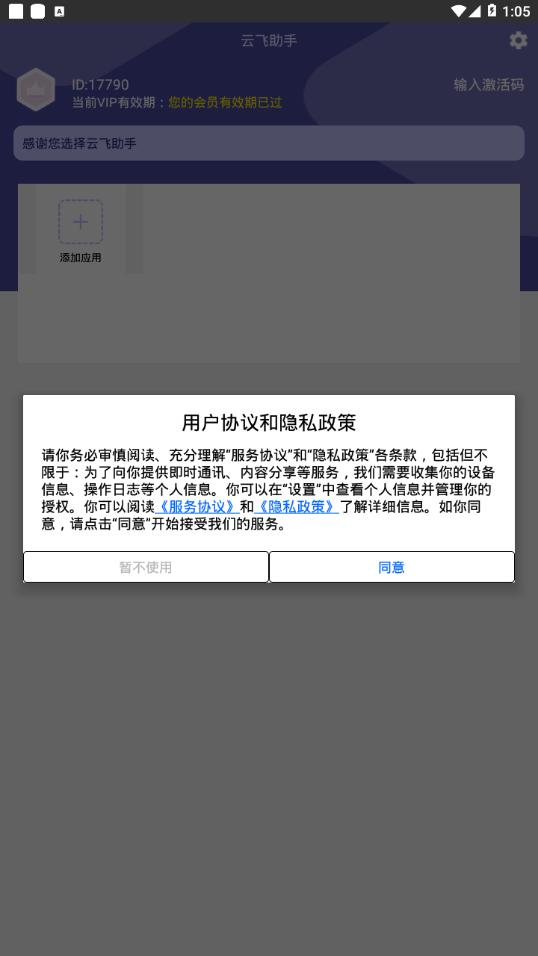 云飞助手安卓版 V1.2.22
