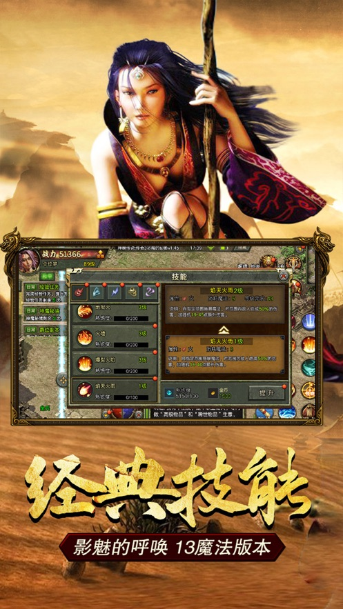 传奇3之屠龙决战沙城ios版 V1.0.3