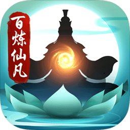 百炼仙凡安卓官方版 V1.0