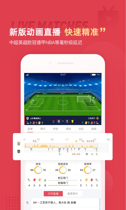 雷速体育安卓2021版 V5.4.1