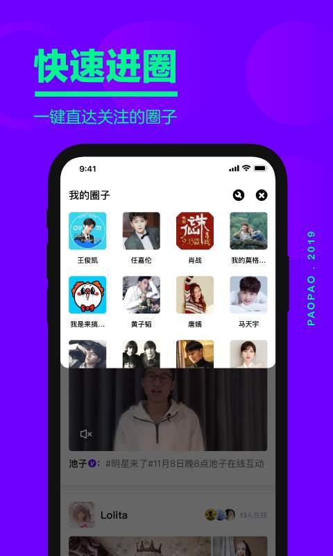 爱奇艺泡泡安卓版 V1.14.0
