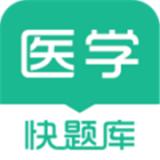 医学快题库安卓版 V4.9.4