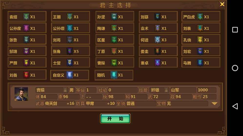 手中三国安卓版 V1.0.62