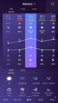 中国天气安卓官方版 V7.5.3