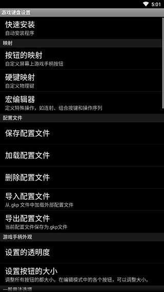 虚拟游戏键盘安卓中文版 V6.1.0
