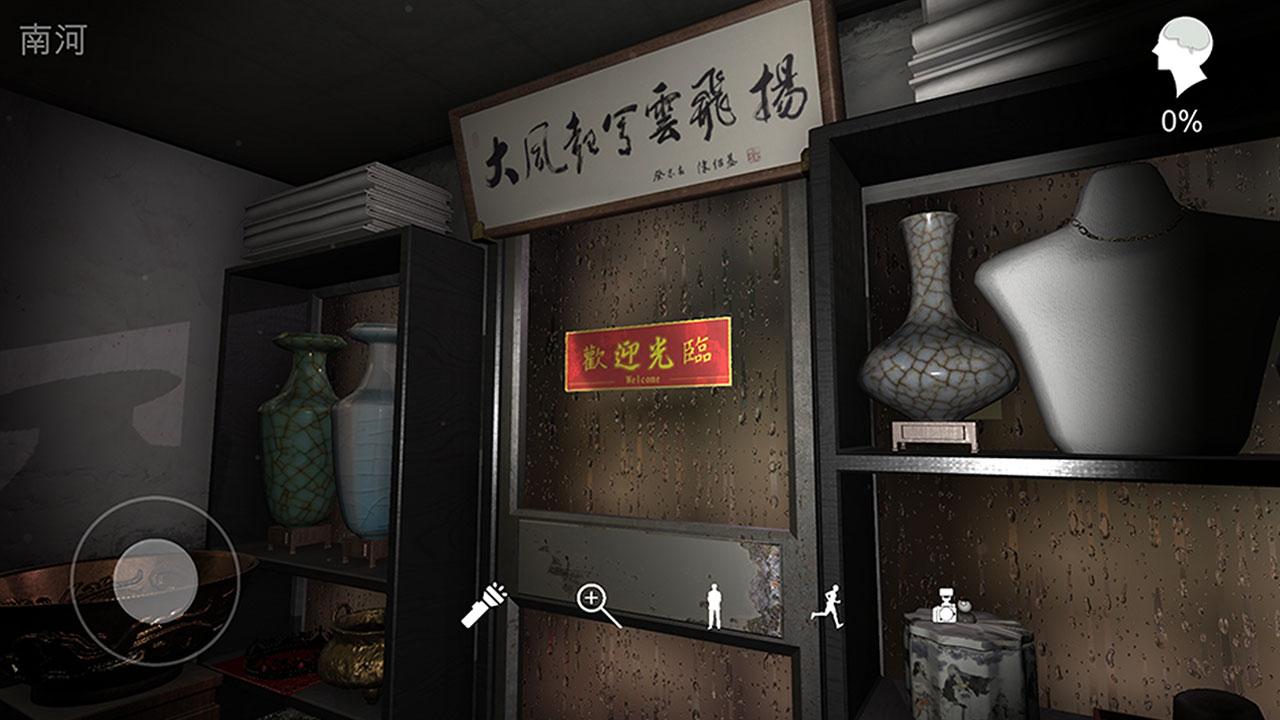 孙美琪疑案古董店ios版 V1.0