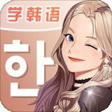 羊驼韩语安卓版 V1.5.0