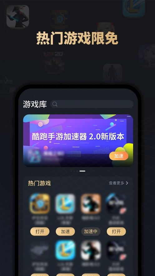 酷跑手游加速器安卓版 V2.0.21.129