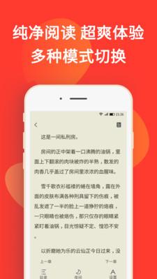 火山小说安卓免费版 V1.1.0