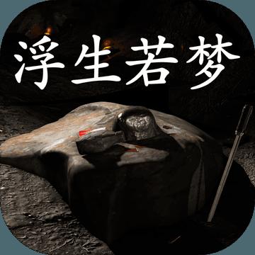 孙美琪疑案浮生若梦ios版 V1.0