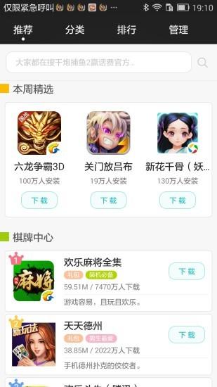 搜狗游戏中心安卓版 V1.0.2