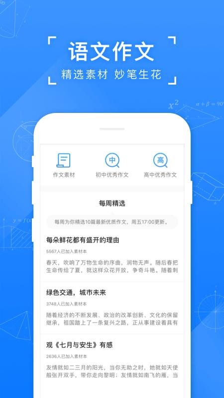 小猿搜题安卓版 V10.24.2