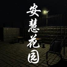 孙美琪疑案安慧花园ios版 V1.0