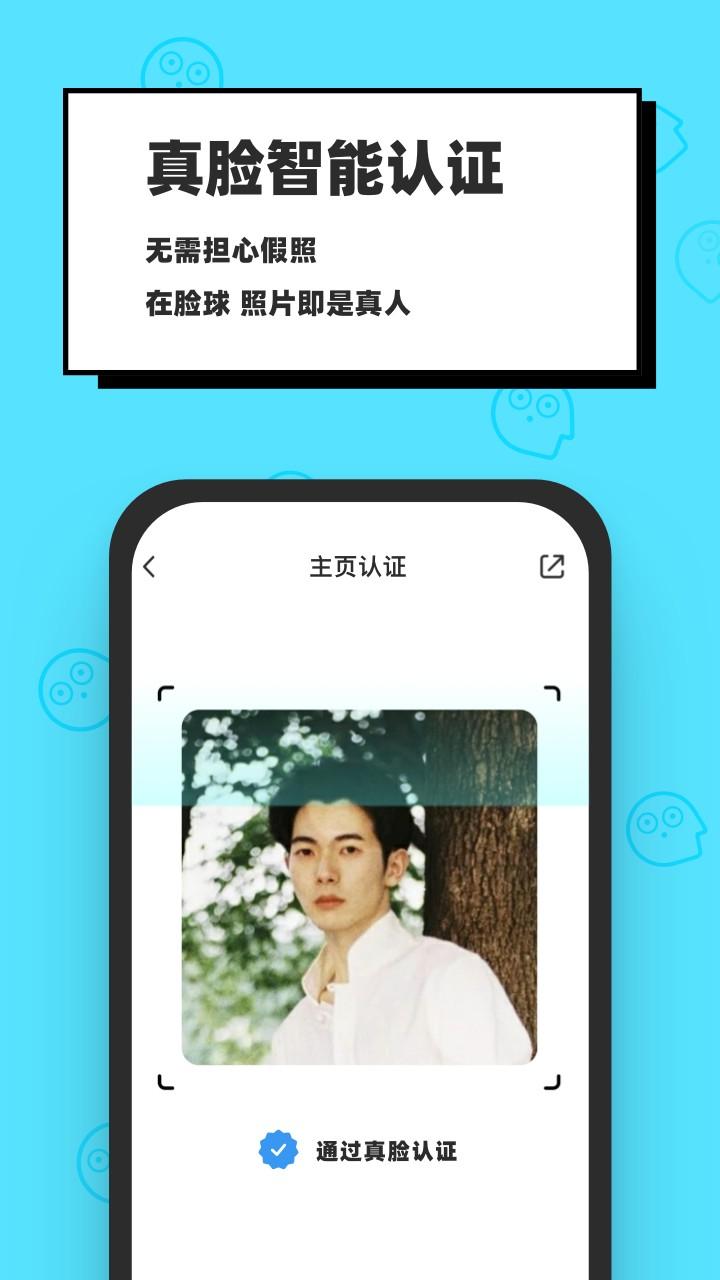 脸球安卓版 V3.3.3