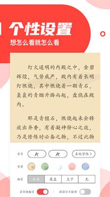 番薯小说安卓极速版 V1.0.9