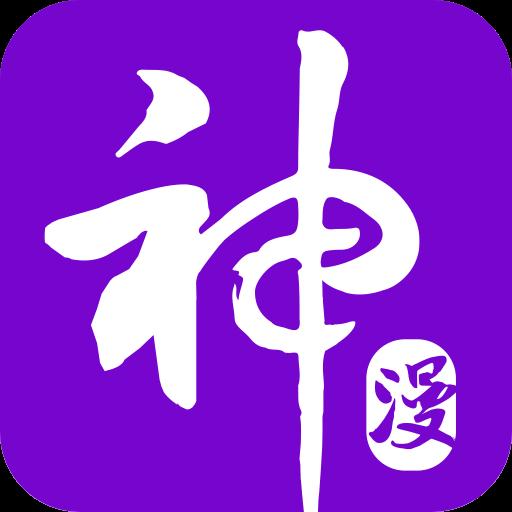 神漫画安卓官方版 V2.7.4